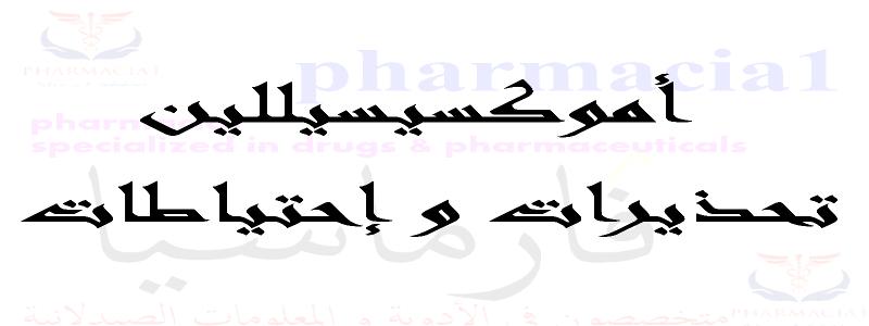 أموكسيسيللين: 8 تحذيرات قبل أن تبدأ المعالجة بهذا الدواء