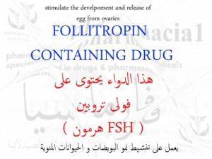 ادوية تحتوى على هرمون fsh او فولى تروبين by pharmacia1