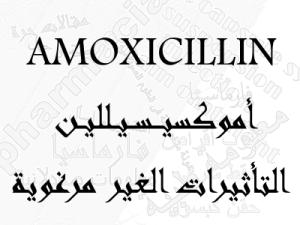 الأثار الغير مرغوبة للأموكسيسيللين