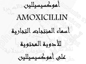 الأسماء التجارية للأدوية المحتوية على أموكسيسيللين