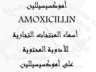 أموكسيسيد 250- 500 مليجرام أقراص فموية