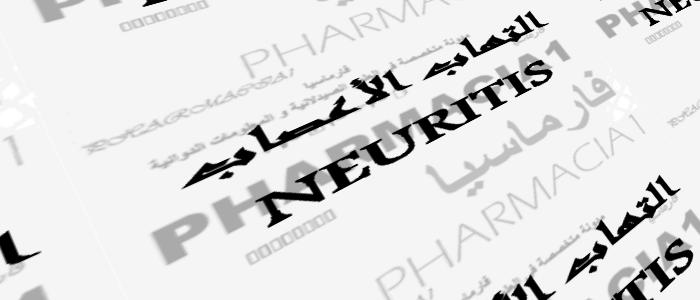 ما هو  أعتلال ( التهاب ) الأعصاب NEURITIS ؟