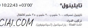 النشرة الداخلية لتحاميل تايلينول by pharmacia1