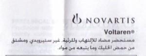 النشرة الداخلية لتحاميل فولتارين by pharmacia1
