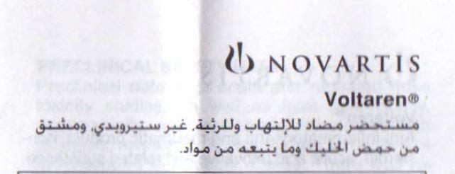 فولتارين تحاميل مضادة للالتهابات ومضادة للروماتيزم