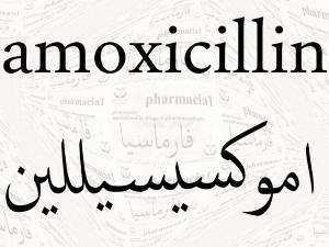 الأموكسيسيللين : الأشكال الدوائية