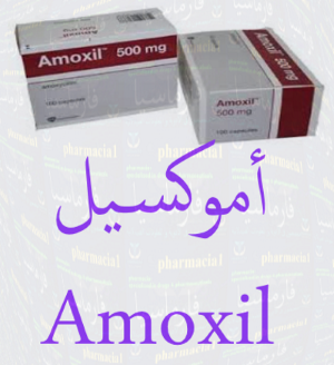 مضاد حيوي: أموكسيل 250- 500 كبسولات فموية