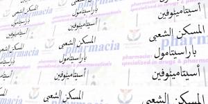 باراسيتامول المسكن الشعبى by pharmacia1
