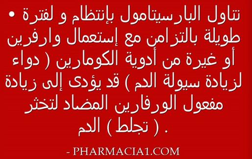 باراسيتامول والتداخلات الدوائية مع الأدوية الأخرى