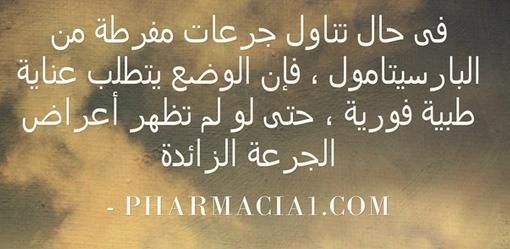 باراسيتامول و أعراض الجرعات المفرطة