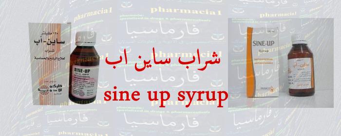 Sine – Up syrup : patient information leaflet
