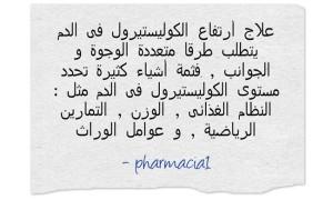 عوامل تؤثر فى كوليستيرول الدم