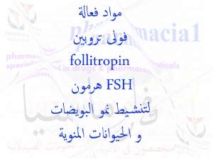 فولى تروبين ( Follitropine ) أو هرمون FSH