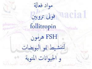 فولى تروبين ، هرمون FSH ، FOLLITROPIN BY PHARMACIA1