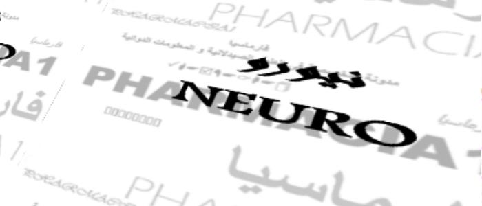 معنى كلمة  نيورو NEURO  ؟