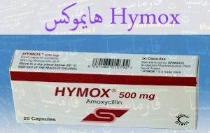 هايموكس hymox