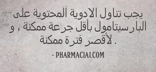 يجب تناول الأدوية المحتوية على البارسيتامول بأقل جرعة ممكنة ، و لأقصر فترة ممكنة .