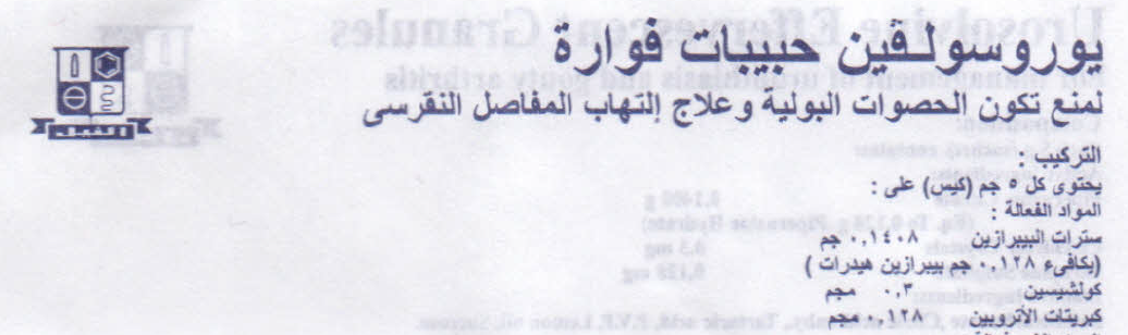 يوروسولفين حبيبات فوراة – نشرة معلومات المريض