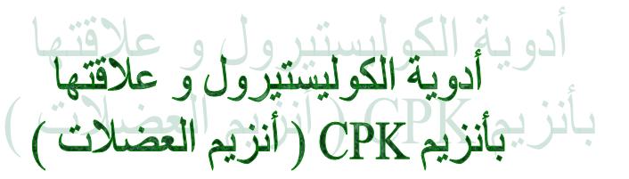 أدوية الكوليستيرول و علاقتها بأنزيم CPK ( أنزيم العضلات )