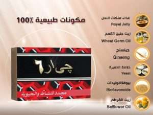 Gr Six Capsule 16pcs Price From Sidalih In 11