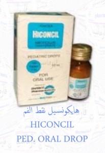 HICONCIL ORAL DROP هايكونسيل نقط الفم BY PHARMACIA1