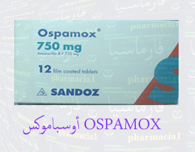 OSPAMOX أوسباموكس