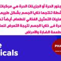 الجزيئات الحرة و مضادات الأكسدة
