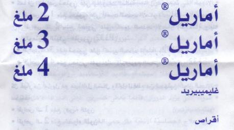 أماريل® جليميبيريد 1، 2، 3، 4 مجم أقراص