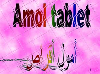 أمول أقراص amol tablet