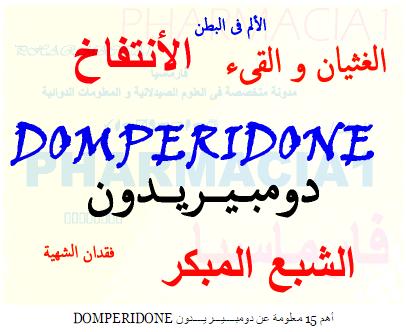 أهم 15 معلومة عن الــ دومبيريدون domperidone