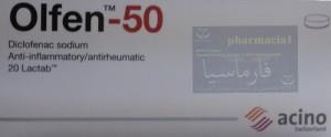 أولفين 50 مجم أقراص OLFEN 50 mg tablet