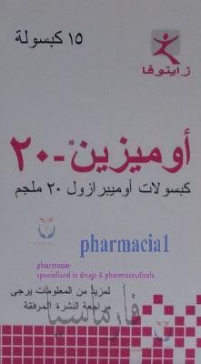 أوميزين - 20 مجم كبسول Omezyn - 20 mg capsule