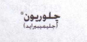 النشرة الداخلية لأقراص جـلوريـن