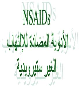 الأدوية المضادة للإلتهاب الغير ستيرويدية NSAIDs by pharmacia1
