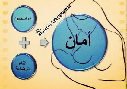 الباراسيتامول خلال فترة الرضاعة الطبيعية