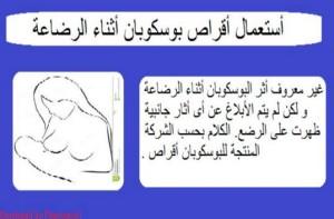 البوسكوبان أثناء فترة الرضاعة