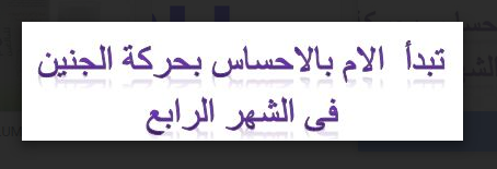 الحمل by pharmacia1