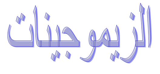الزيموجينات BY PHARMACIA1