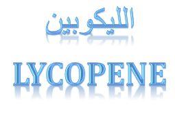 الليكوبين Lycopene