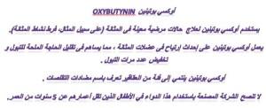 اوكسى بيوتينين OxyButynin