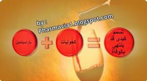 باراسيتامول و مخاطر مع الكحوليات