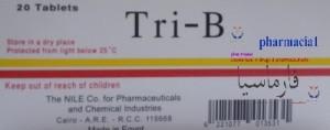 تراى بى اقراص tri b tablet