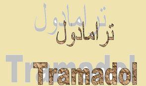 ترمادول