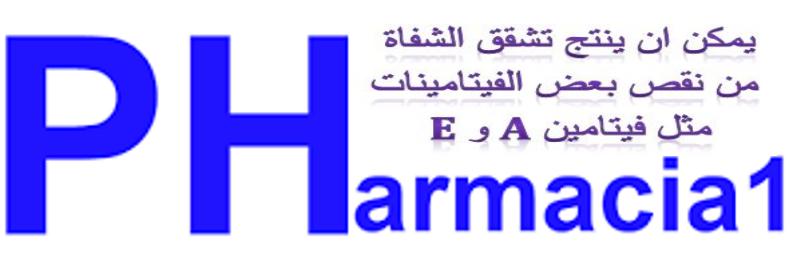 تشقق الشفاة by pharmacia1