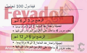 جرعة فيفادول 100 تحاميل