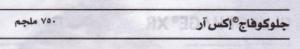 جلوكوفاج إكس آر 750 مجم- ميتفورمين