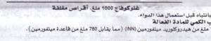 جلوكوفاج 1000 مجم اقراص- ميتفورمين