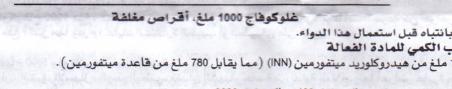 جلوكوفاج 1000 مجم اقراص -ميتفورمين