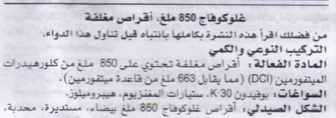 جلوكوفاج 850 مجم اقراص -ميتفورمين