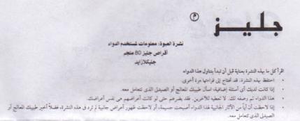 النشرة الداخلية لأقراص جليــز
